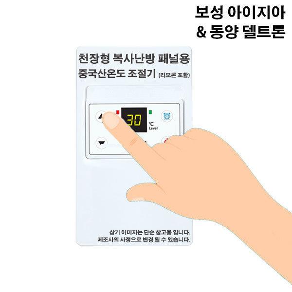 아이지아 동양델트론 복사패널 중국산 온도조절기 상품이미지