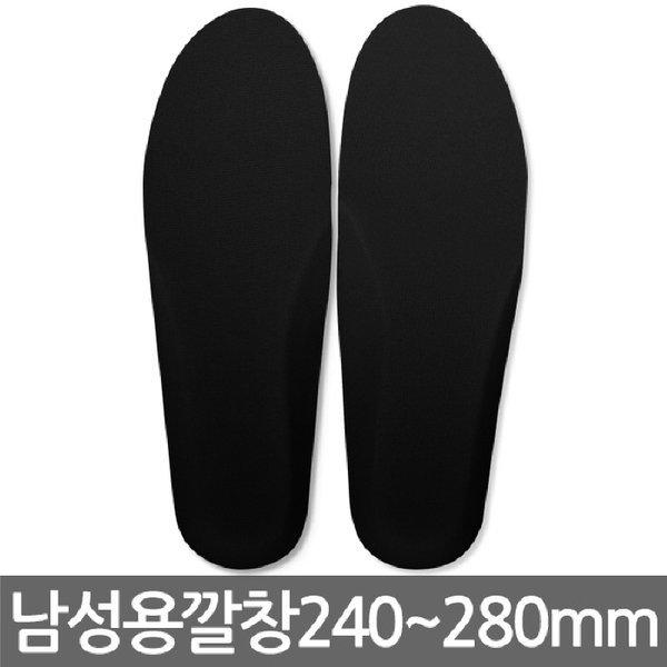 SM 남자 운동화깔창 흑색 / 신발 런닝화 쿠션 기능성 상품이미지