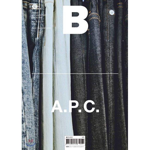 매거진 B (월간) : 7  8월 국문판  2019년  : No.78 A.P.C  JOH   Company 편집부 편 상품이미지
