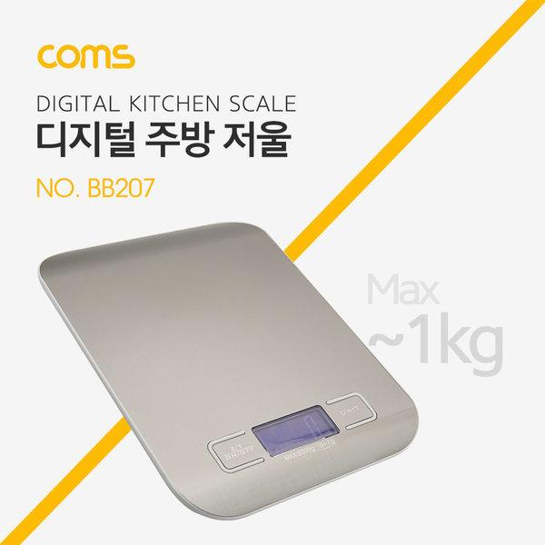 Coms BB207 주방용 저울 / 디지털 전자 저울 최대1kg 상품이미지