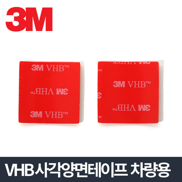 3M VHB 사각2P_차량용 블랙박스 유리부착 양면 테이프 상품이미지