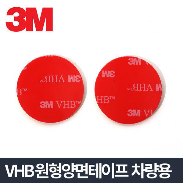 3M VHB 원형2P_차량 유리부착 하이패스용 양면테이프 상품이미지