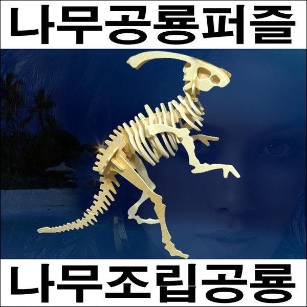 A072/공룡/공룡장난감/공룡모형/공룡인형/공룡퍼즐 상품이미지