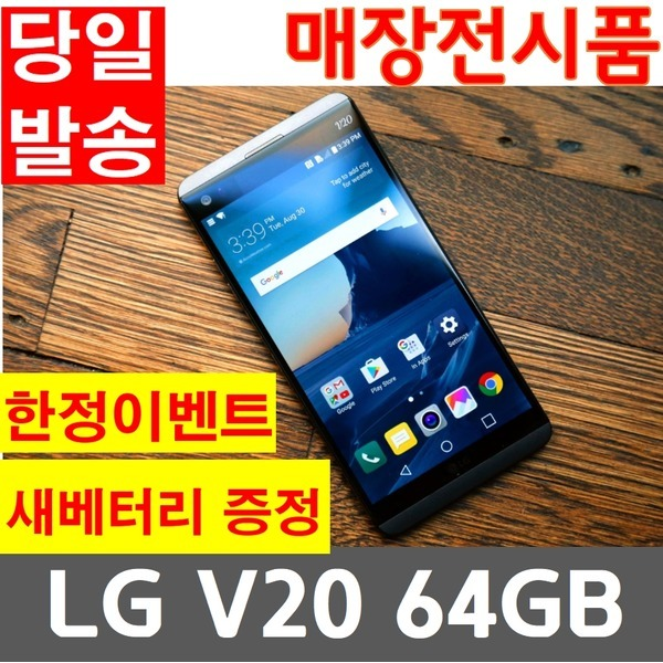 LG V20 매장전시 공기계 중고 스마트폰 중고폰 GV3040 상품이미지