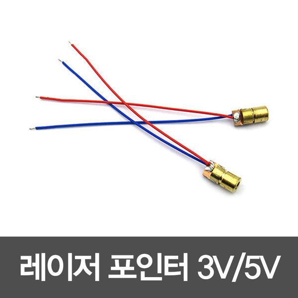 아두이노 레이져포인터 케이블 6MM 3V 5V 상품이미지