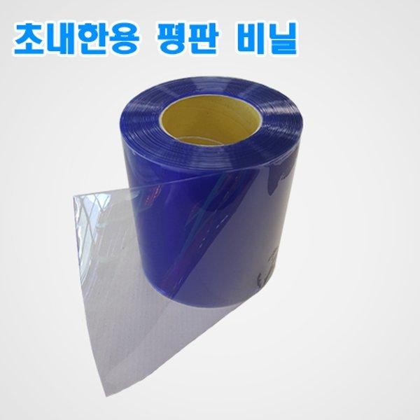 초내한용 평판 비닐 상품이미지