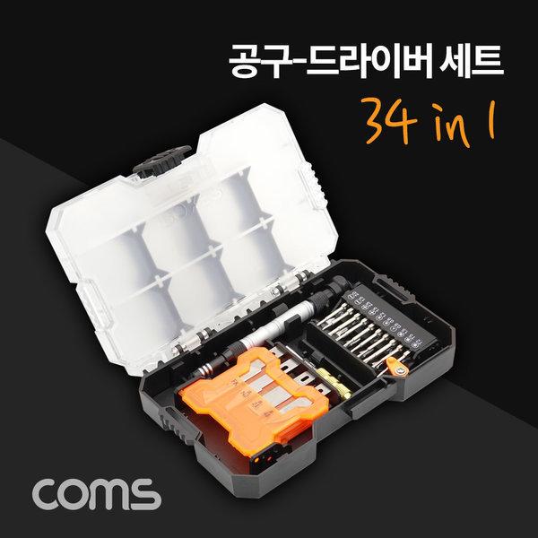 Coms ID019 공구-드라이버세트(34 in 1)다용도 부품함 상품이미지