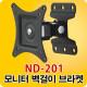 ND-201 벽걸이브라켓/14~24형 모니터/TV/상하좌우피봇 상품이미지