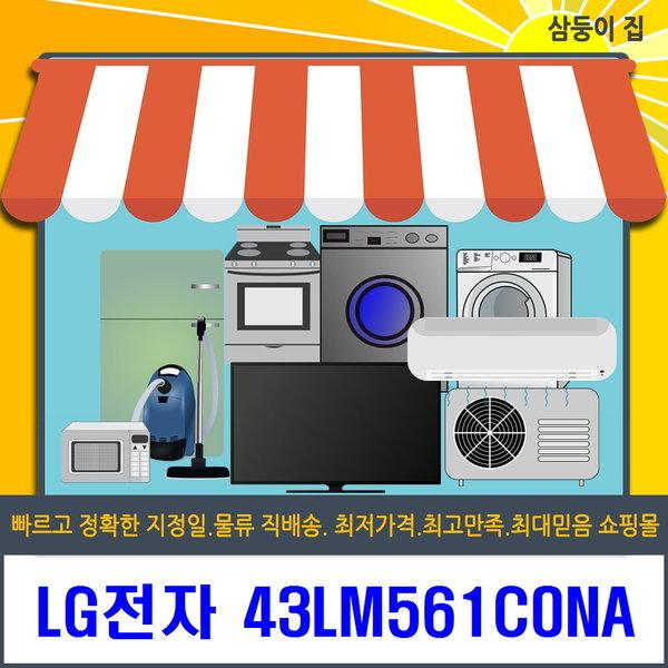 (S) LG전자 43LM561C0NA (벽걸이 각도조절) 상품이미지