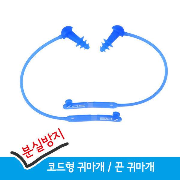 국산 실리콘 코드형 귀마개 /분실방지 끈귀마개 블루 상품이미지