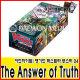 카드파이트/뱅가드/엑스트라 04/The Answer of Truth
