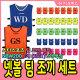 스타 넷볼 팀조끼 세트 7개입 NBW200 유니폼 뉴스포츠