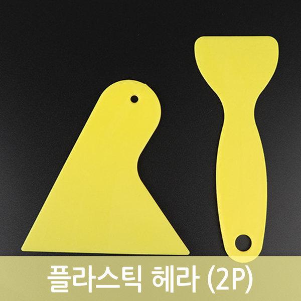 플라스틱 헤라 (2P)/성에제거기/벽지작업용/스크래퍼 상품이미지