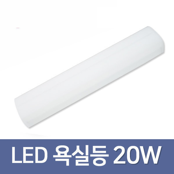 스마트 LED 욕실등 방습등 베란다등 화장실등 20W 상품이미지