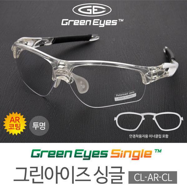 그린아이즈 싱글 CL-AR-CL 투명 렌즈 선글라스 상품이미지