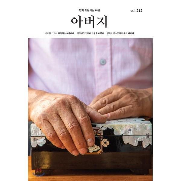 아버지 (월간) : 9월  2019  : Vol.212호  두란노아버지학교운동본부 편집부 상품이미지