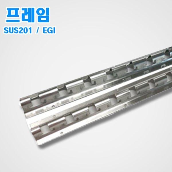 프레임 (SUS201 / EGI) 상품이미지