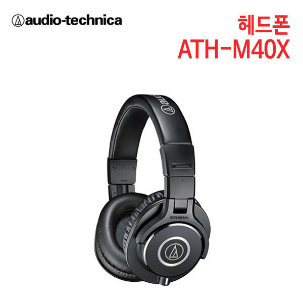 (정품특가) 오디오테크니카 헤드폰 ATH-M40X (사은품) 상품이미지