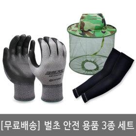 벌초 안전용품 3종세트/ 여름장갑 쿨토시 방충모자   +