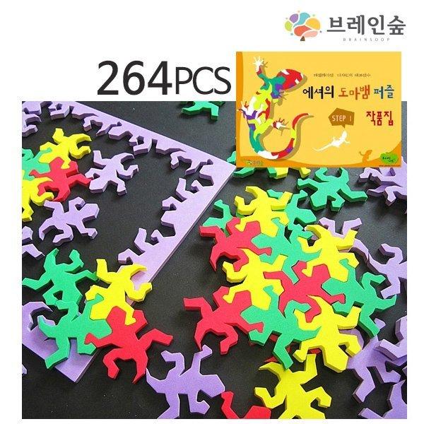 테셀레이션 도마뱀 퍼즐 264PCS+교재 상품이미지