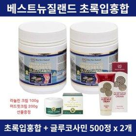 베스트NZ 초록입홍합 글루코사민1000mg 500정x2개