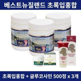 베스트NZ 초록입홍합 글루코사민1000mg 500정x3개