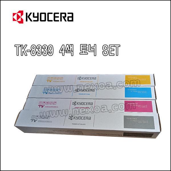 TK-8339 4색 SET TASKalfa 3252ci 정품토너 TK8339 상품이미지