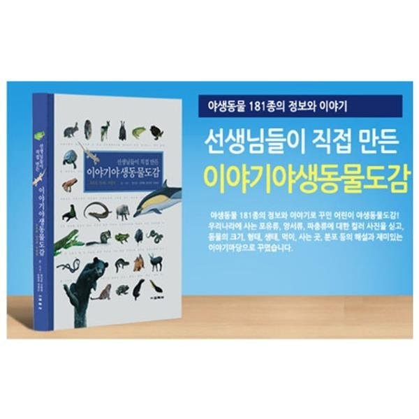동물메모지증정/교학사 이야기 야생 동물 도감 : 선생님들이 직접 만든(양장) 상품이미지