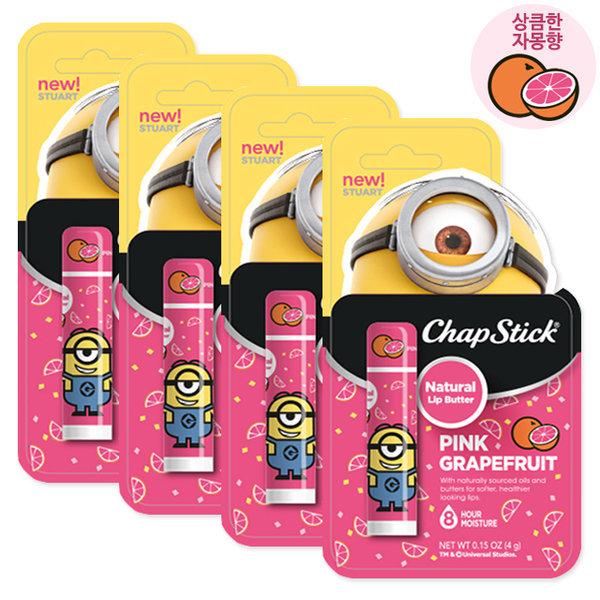 챕스틱 미니언즈 내추럴 립버터 핑크자몽 4개 상품이미지
