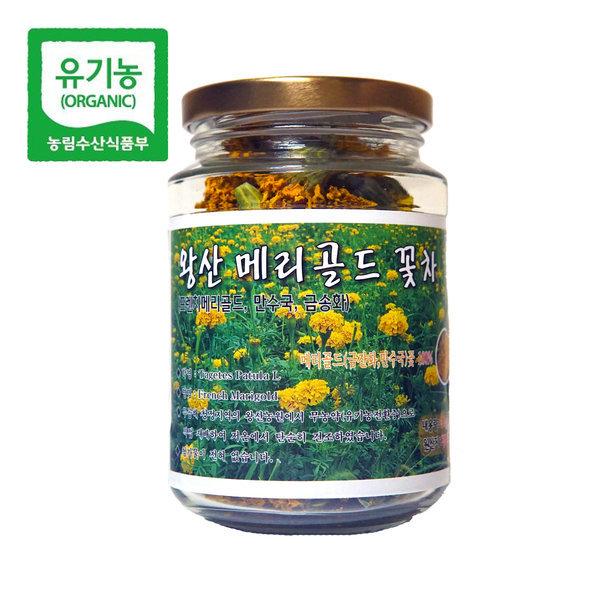 직접재배 유기농 메리골드꽃차 30g(만수국) 상품이미지