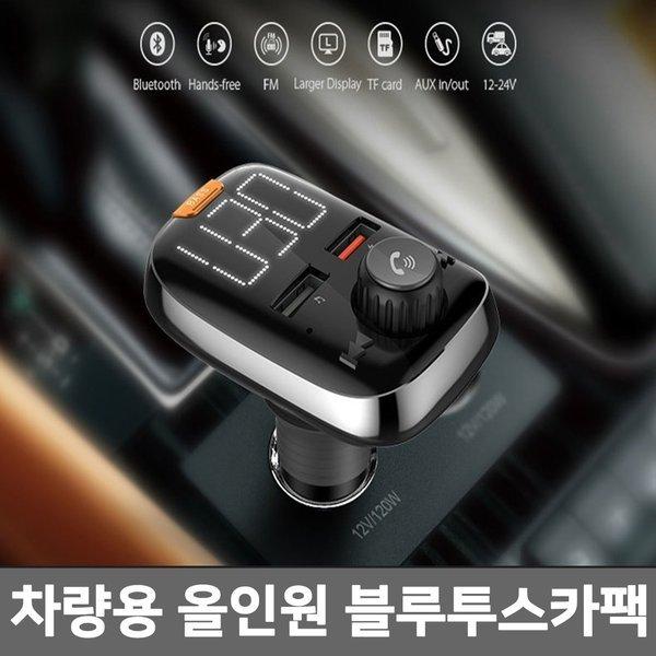 차량용 올인원 블루투스 무선 카팩 카오디오 퀵차지 상품이미지