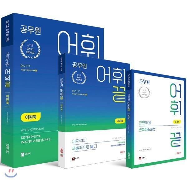 김기훈 공무원 어휘끝 세트 상품이미지