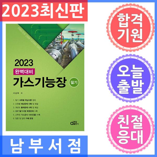 동일출판사 완벽대비 가스기능장 필기 2019 상품이미지