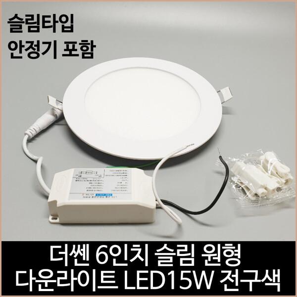 소노조명 더쎈 6인치 슬림 다운라이트 LED 15w 전구색 매입등 상품이미지