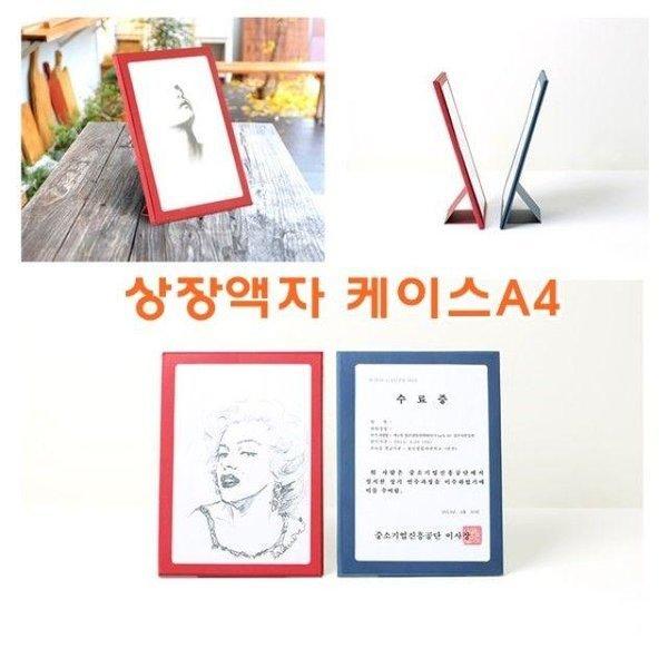상장액자 케이스A4 상품이미지