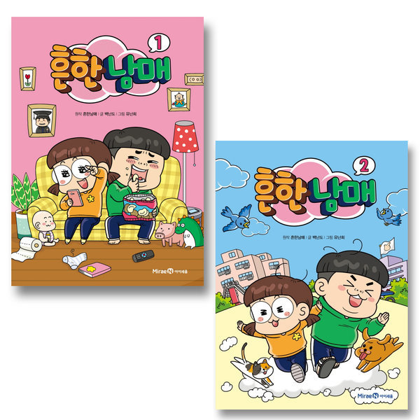 아이세움 흔한남매 1권 + 2권 세트 (전2권) 상품이미지