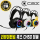 COX CH50 (옐로우) 7.1 진동 RGB LED 게이밍 헤드셋