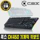 COX CK450 교체축 게이밍 기계식 키보드 화이트 갈축