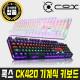 COX CK420 교체축 게이밍 기계식 키보드 블랙 갈축