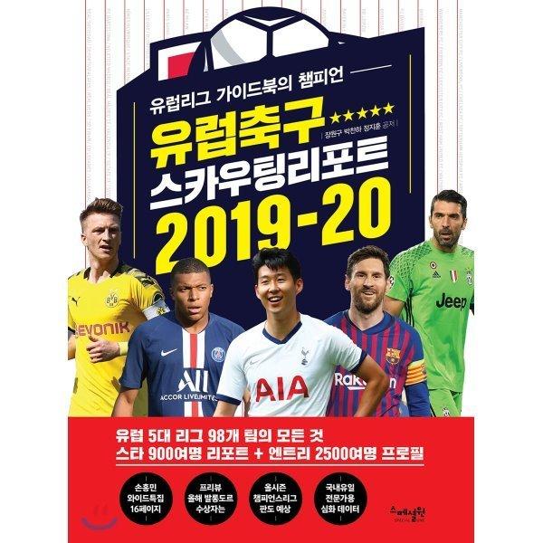 유럽축구 스카우팅 리포트 2019-20 : 유럽리그 가이드북의 챔피언  장원구 박찬하 정지훈 상품이미지