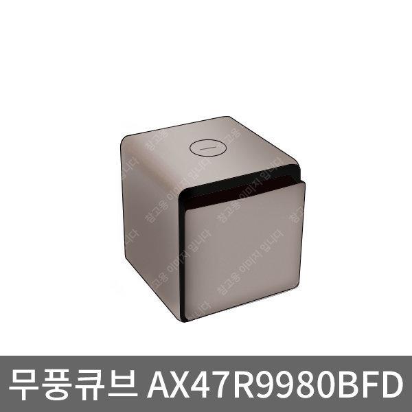 삼성 무풍 큐브 AX47R9980BFD 메탈 브라운 - UP 상품이미지