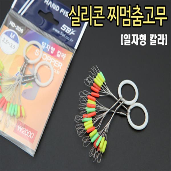핸드피싱 HD-206 실리콘 일자형 찌멈춤고무 칼라인광/ 월드피싱 상품이미지