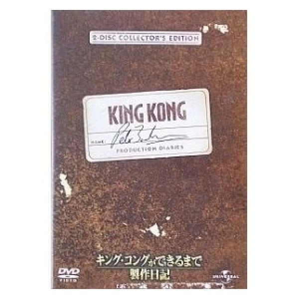 (수입) 피터 잭슨/킹콩 제작노트 (King Kong Production Diaries) C.E 2디스크  한글자막 상품이미지