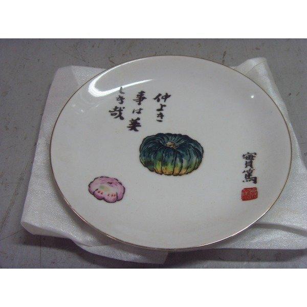 (이빵)일본/도자기접시 (보관중미사용) 상품이미지