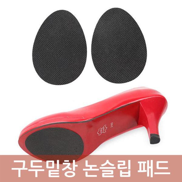 구두밑창 논슬립 패드/밑창 논슬립 패드/신발 바닥 상품이미지