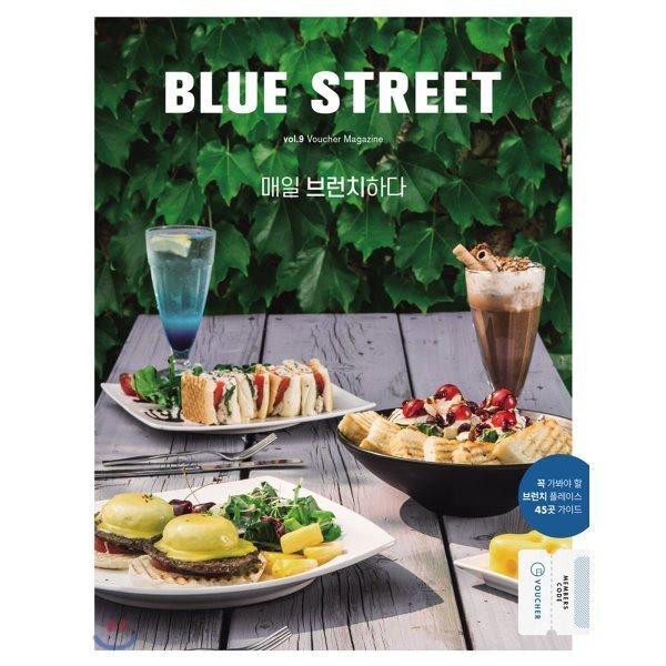 블루스트리트 (BLUE STREET)  (계간) : Vol.9-매일 브런치하다  2019    편집부 상품이미지