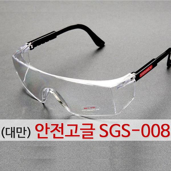 (대만)안전 고글 SGS-008 보안경 작업 용접 안경 눈 상품이미지