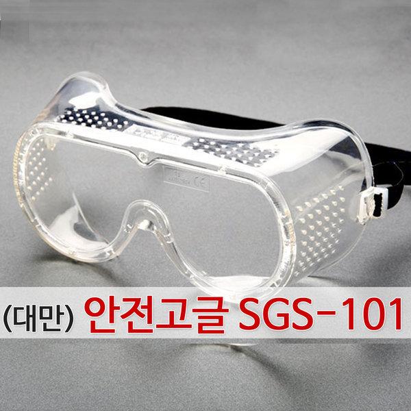 (대만)안전고글 SGS-101 보안경 작업 용접 안경 고글 상품이미지