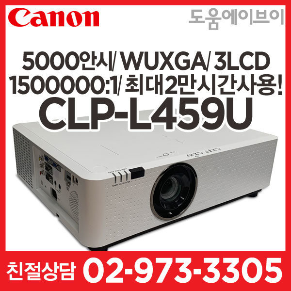 캐논 CLP-L459U /5000안시/WUXGA/3LCD/특판가진행 상품이미지