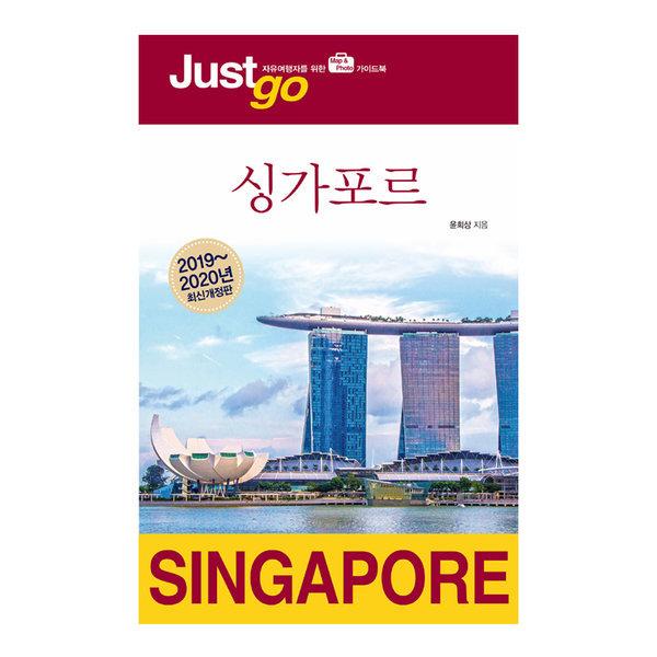 저스트 고 싱가포르 (2019~2020) 저스트고 여행책 시리즈 시공사 상품이미지